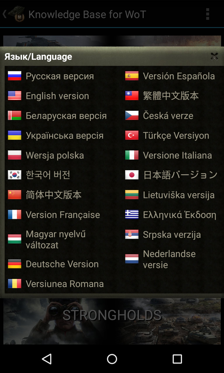 Application languages. Knowledge base for World of Tanks