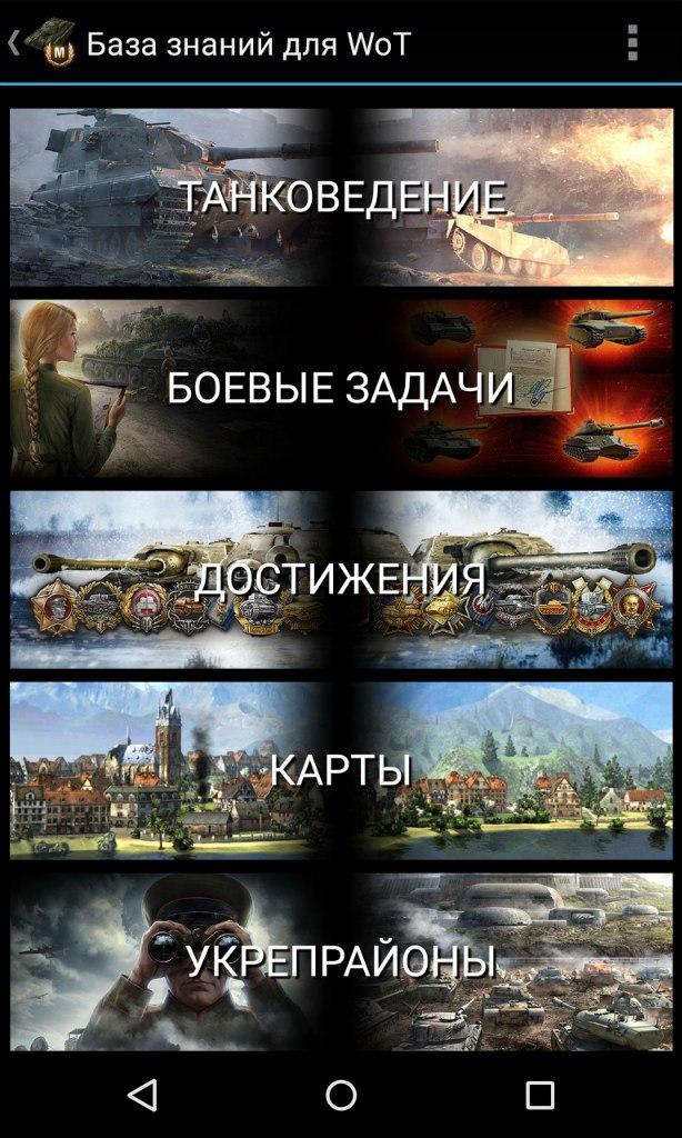 Главный экран Android приложения. База знаний для World of Tanks