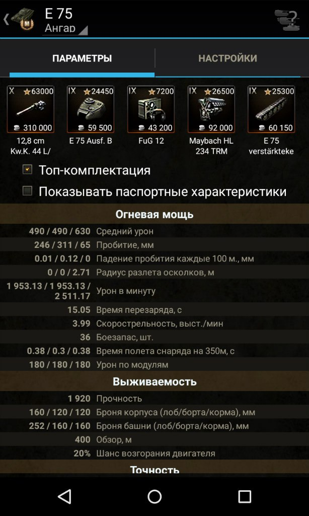 Подробные характеристики танка. База знаний для World of Tanks